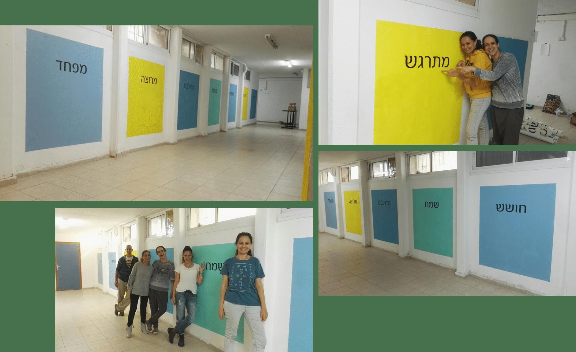 עיצוב בית ספר באשדוד